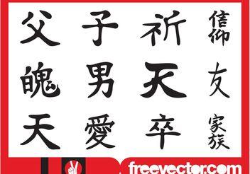 Kanji Characters Set - Free vector #149921